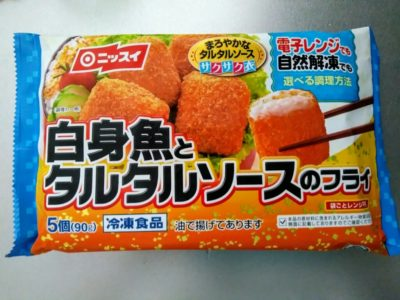 白身魚とタルタルソースのフライ