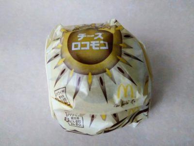 チーズロコモコパッケージ