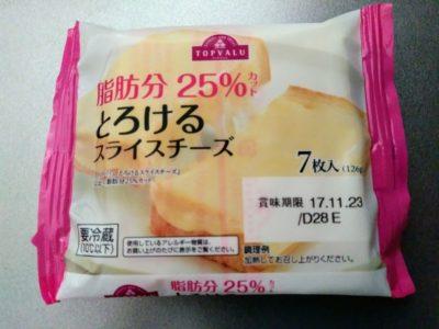 脂肪分25%カット とろけるスライスチーズ