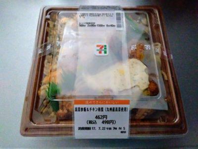 高菜炒飯&チキン南蛮(九州産高菜使用)