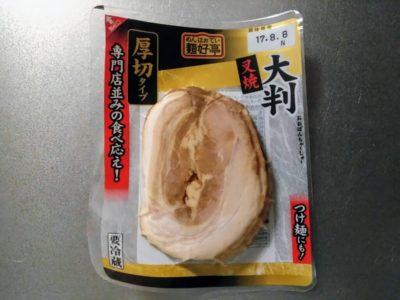 麺好亭 大判叉焼