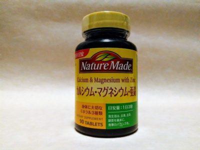 ネイチャーメイド カルシウム・マグネシウム・亜鉛