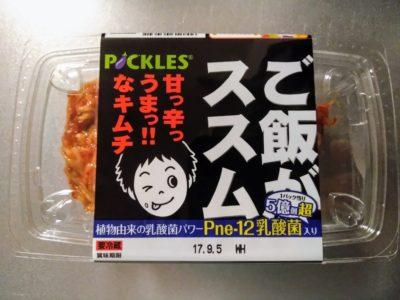 ご飯がススムキムチ