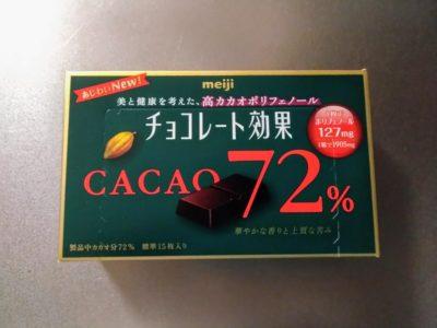 チョコレート効果 72%