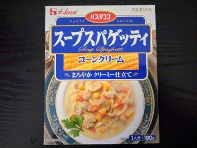 パスタココ スープスパゲッティ コーンクリーム