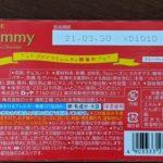 ラミー のカロリーと栄養と原材料【ロッテ】