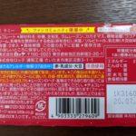ラミーのカロリーと栄養と原材料【ロッテ】