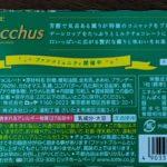 バッカス のカロリーと栄養と原材料【ロッテ】