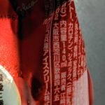 ジャイアントコーン チョコナッツ の原材料2【グリコ】