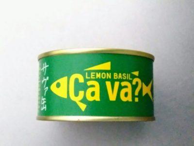 サヴァ缶 LEMON BASIL