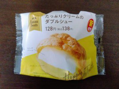 Famima Sweets たっぷりクリームのダブルシュー