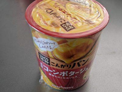 じっくりコトコト こんがりパン 濃厚コーンポタージュ【ポッカサッポロ】