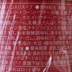 じっくりコトコト こんがりパン 濃厚コーンポタージュ の原材料【ポッカサッポロ】