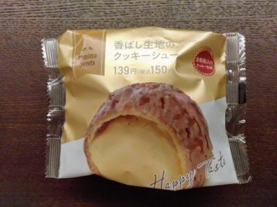 Famima Sweets 香ばし生地のクッキーシュー
