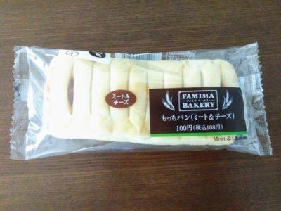 FAMIMA BAKERY もっちパン(ミート&チーズ)
