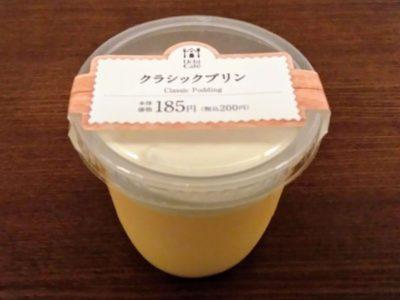 Uchi Cafe クラシックプリン