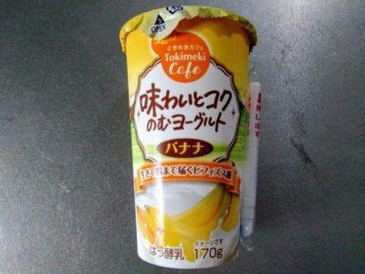 味わいとコク のむヨーグルト バナナ