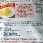 ペペロンチーノ のカロリーと栄養