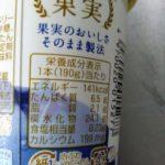 ぜいたく果実 ブルーベリー のむヨーグルト のカロリーと栄養【オハヨー乳業】