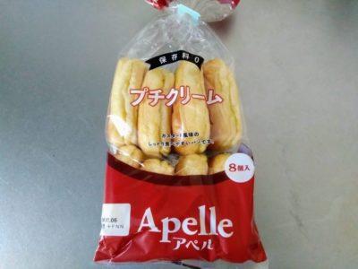 アペル プチクリーム