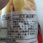 アペル プチクリーム のカロリーと栄養【フランソア】