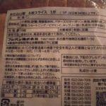 本仕込 山型 (6枚切り) のカロリーと栄養【フジパン】