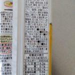 丸幸ラーメンセンター監修 久留米豚骨ラーメン のカロリーと栄養【サンポー食品】