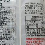 ピーナッツチョコ のカロリーと栄養