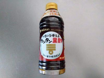 カンタン黒酢