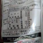 ナチュレル くるみブール のカロリーと栄養【フランソア】