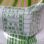 お抹茶 さが錦 のカロリーと栄養【村岡屋】