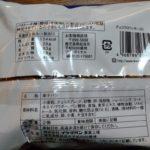 チョコクロワッサン のカロリーと栄養【イケダパン】