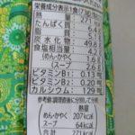 旅するエスニック グリーンカレーヌードル のカロリーと栄養【日清食品】