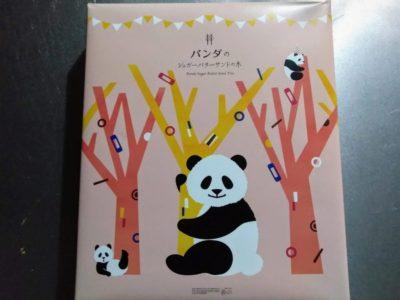 パンダのシュガーバターサンドの木