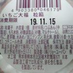 菓心堂 まるごと苺入り いちご大福 のカロリーと栄養【リョーユーパン】