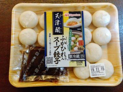 天津閣 ふかひれ入りスープ餃子