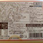 天津閣 ふかひれ入りスープ餃子 のカロリーと栄養【日本ハム】