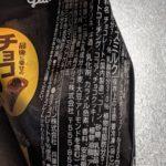 ジャイアントコーン 大人の濃厚ショコラ 生チョコ入り の原材料【グリコ】