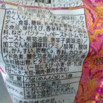 旅するエスニック トムヤムクンヌードル のカロリーと栄養【日清食品】