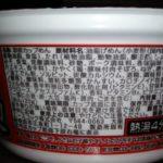 つじ田 汁なし担々麵 のカロリーと栄養【エースコック】