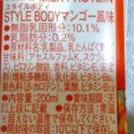 STYLE BODY マンゴー風味 のカロリーと栄養【ザバス】