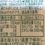 MILK PROTEIN バナナ のカロリーと栄養【ザバス】