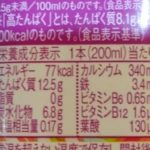 STYLE BODY ベリー風味 のカロリーと栄養【ザバス】