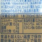 MILK PROTEIN バニラ風味 のカロリーと栄養【ザバス】