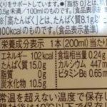 MILK PROTEIN ココア風味 のカロリーと栄養【ザバス】