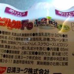 ピルクル Fe プルーン味 のカロリーと栄養【日清ヨーク】