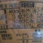 行列のできる店の 和歌山特濃豚骨しょうゆ のカロリーと栄養【日清食品】