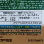 LEE トムヤム風チキンカレー のカロリーと栄養【グリコ】