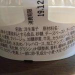 Famima Sweets 4種チーズのブリュレチーズケーキ のカロリーと栄養【ファミリーマート】