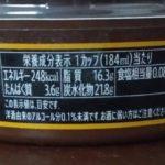 ビエネッタカップ バニラ のカロリーと栄養【森永乳業】